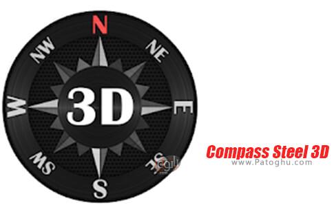 دانلود Compass Steel 3D برای اندروید