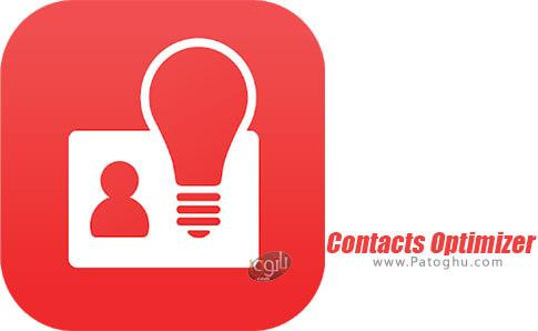 دانلود Contacts Optimizer برای اندروید