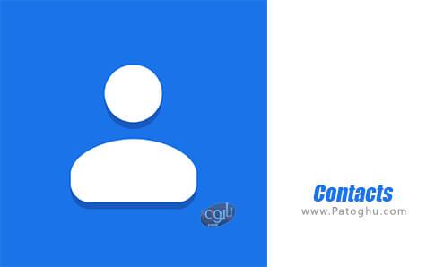 دانلود Contacts برای اندروید