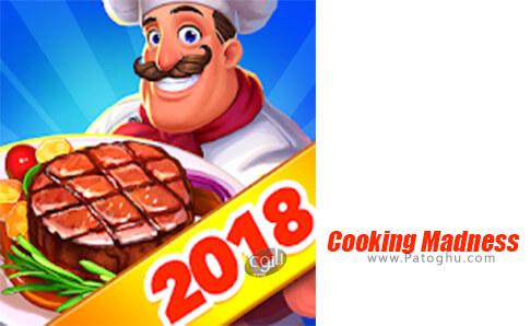 دانلود cooking madness برای اندروید