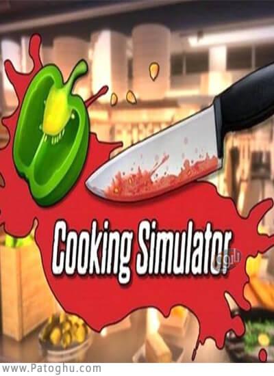 دانلود Cooking Simulator برای ویندوز