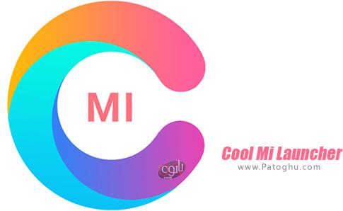 دانلود Cool Mi Launcher برای اندروید