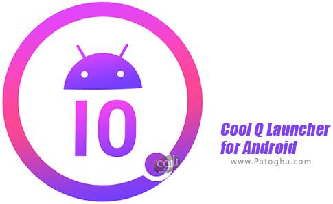 دانلود Cool-Q برای اندروید