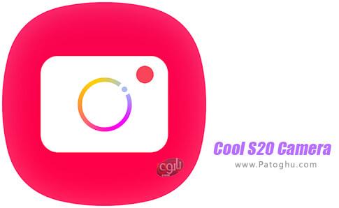 دانلود Cool S20 Camera برای اندروید