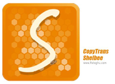 دانلود CopyTrans Shelbee برای ویندوز