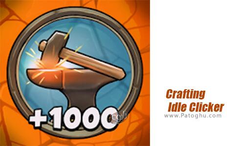 دانلود Crafting Idle Clicker برای اندروید