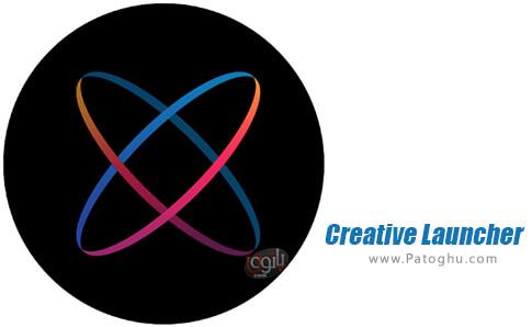 دانلود Creative Launcher برای اندروید