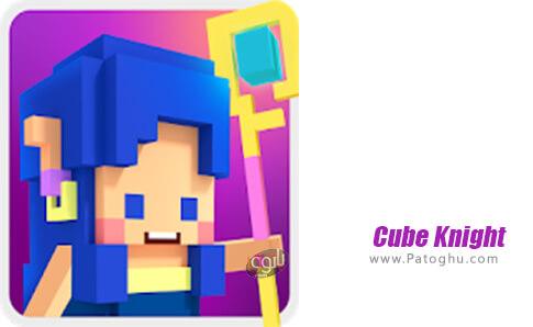 دانلود Cube Knight برای اندروید