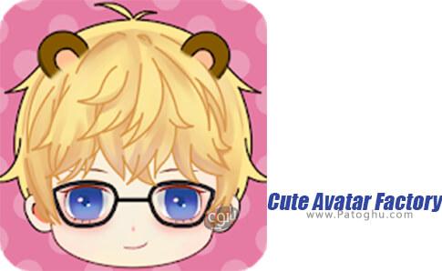 دانلود Cute Avatar Factory برای اندروید