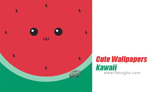 دانلود Cute Wallpapers Kawaii برای اندروید