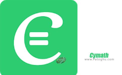 دانلود Cymath برای اندروید