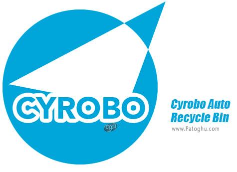 دانلود Cyrobo Auto Recycle Bin برای ویندوز