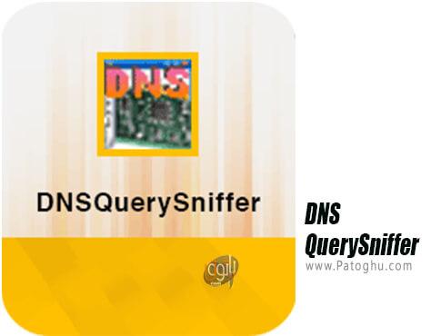دانلود DNSQuerySniffer برای ویندوز