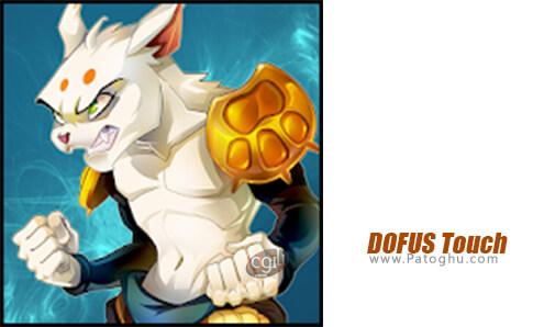 دانلود DOFUS Touch برای اندروید
