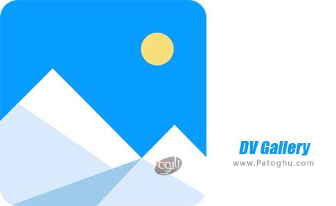 دانلود DV Gallery برای اندروید