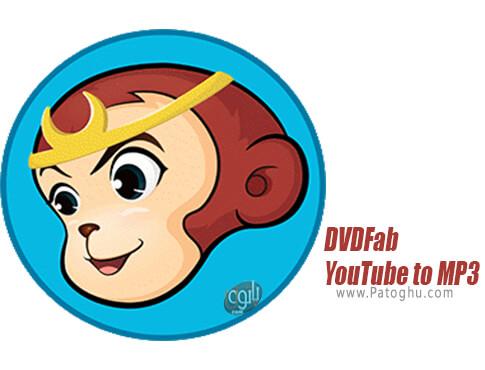دانلود DVDFab YouTube to MP3 برای ویندوز