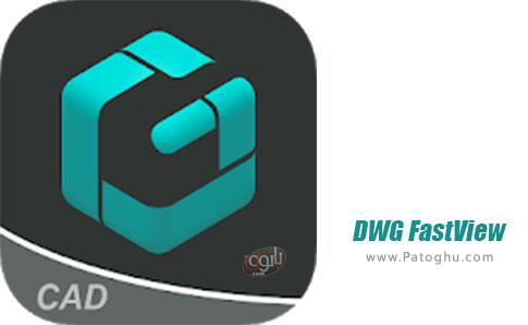 دانلود DWG FastView CAD Viewer برای اندروید