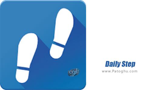دانلود Daily Step برای اندروید
