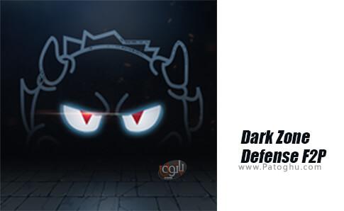 دانلود Dark Zone Defense F2P برای اندروید