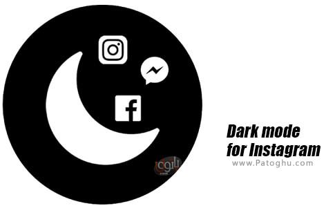 دانلود Dark mode for Instagram برای اندروید
