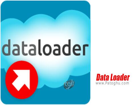 دانلود Data Loader برای ویندوز