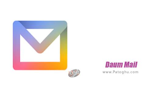 دانلود Daum Mail برای اندروید
