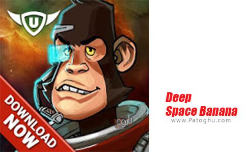 دانلود Deep Space Banana برای اندروید