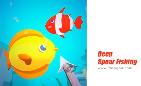دانلود Deep Spear Fishing برای اندروید