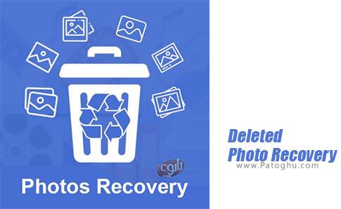 دانلود Deleted Photo Recovery برای اندروید