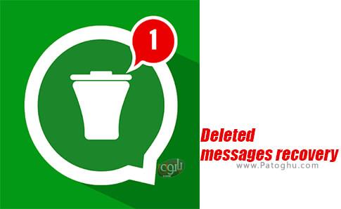 دانلود Deleted messages recovery برای اندروید
