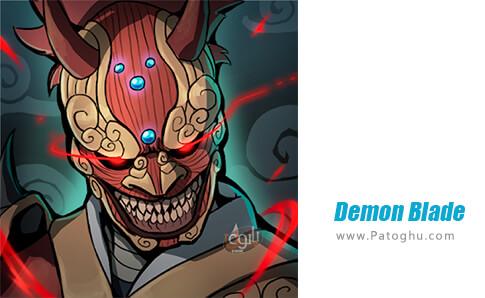 دانلود Demon Blade برای اندروید