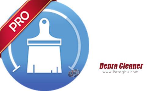 دانلود Depra Cleaner برای اندروید