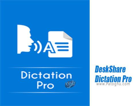 دانلود DeskShare Dictation Pro برای ویندوز