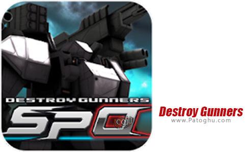 دانلود Destroy Gunners برای اندروید