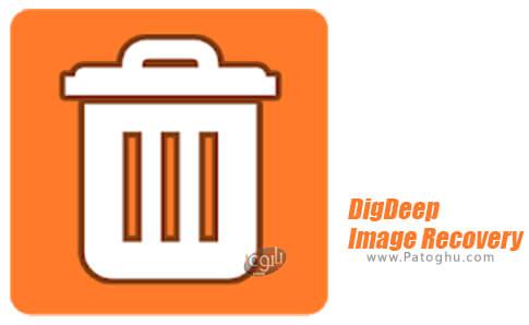 دانلود digdeep image recovery برای اندروید