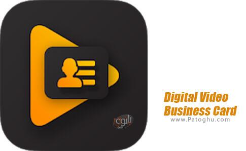 دانلود Digital Video Business Card برای اندروید