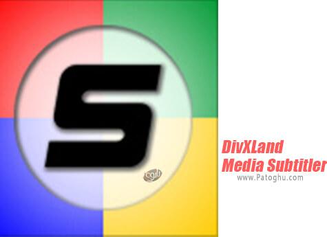 دانلود DivXLand Media Subtitler برای ویندوز