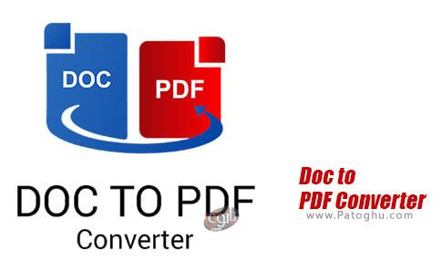 دانلود Doc to PDF Converter برای اندروید