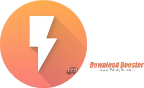 دانلود Download Booster برای اندروید