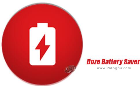 دانلود Doze Battery Saver برای اندروید