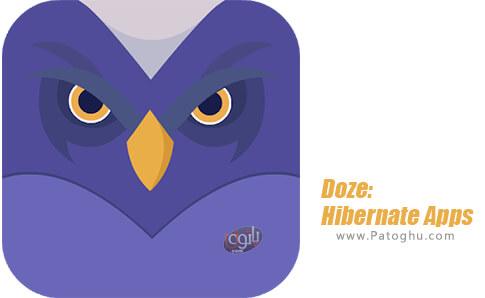 دانلود Doze Hibernate App برای اندروید