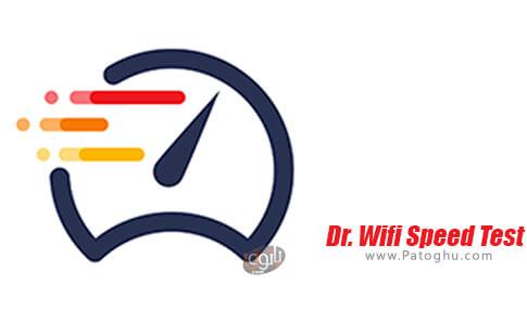 دانلود Dr Wifi Speed Test برای اندروید