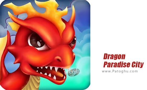دانلود Dragon Paradise City برای اندروید