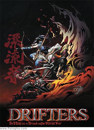دانلود Drifters