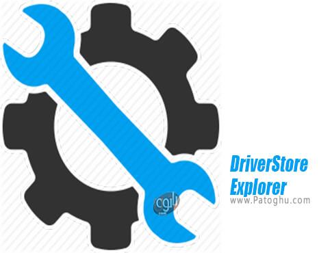 دانلود DriverStore Explorer برای ویندوز
