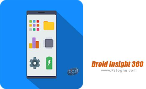 دانلود Droid Insight 360 برای اندروید