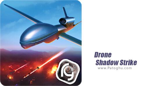 دانلود Drone Shadow Strike برای اندروید