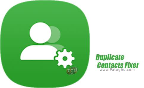 دانلود Duplicate Contacts Fixer برای اندروید