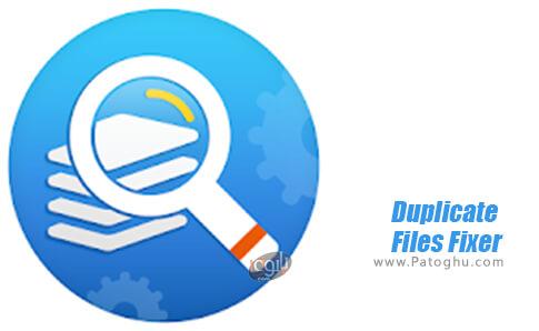 دانلود Duplicate Files Fixer برای اندروید