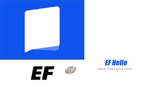 دانلود EF Hello برای اندروید